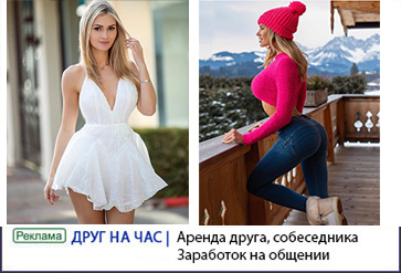 Знакомства Друг на час Киев