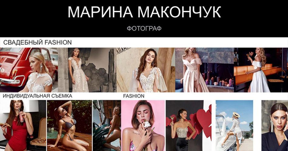 Фотограф Марина Макончук. Свадебные фото, индивидуальные фотосессии, Fashion фотосессии.