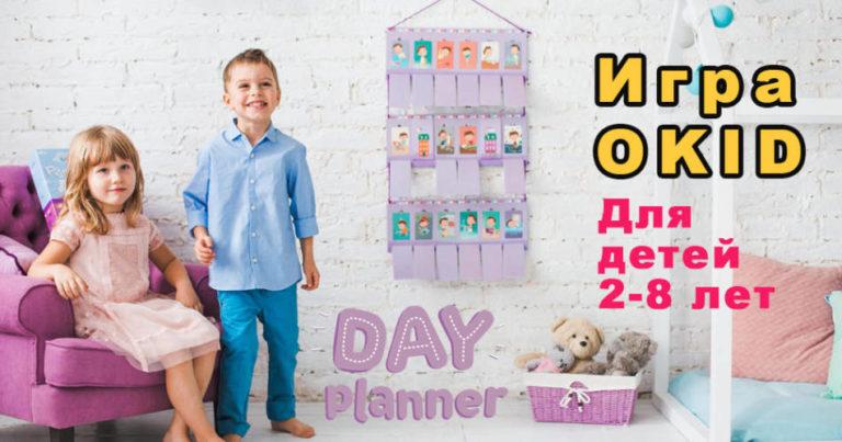 Распорядок дня OKID для детей 2-8 лет