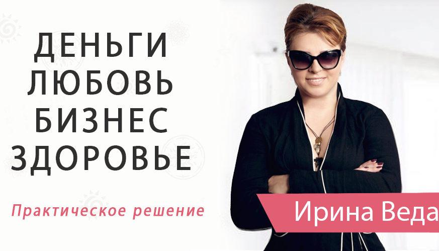 Ирина Веда Любовь Деньги Самореализация