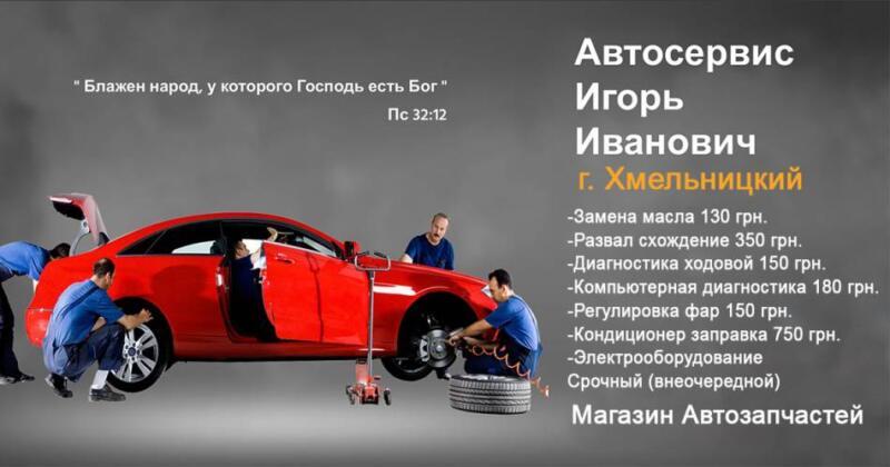 Автосервис СТО Игорь Иванович Мотор Центр Хмельницкий