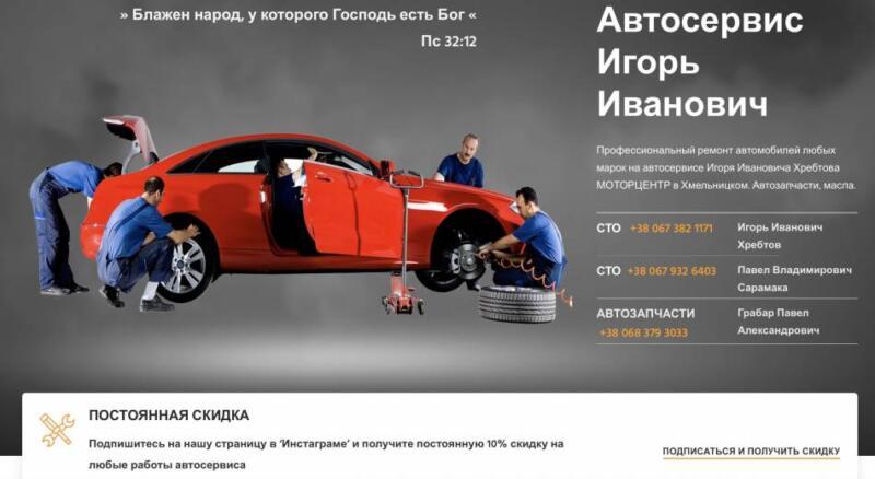 СТО Хмельницкий Игорь Иванович Моторцентр 1