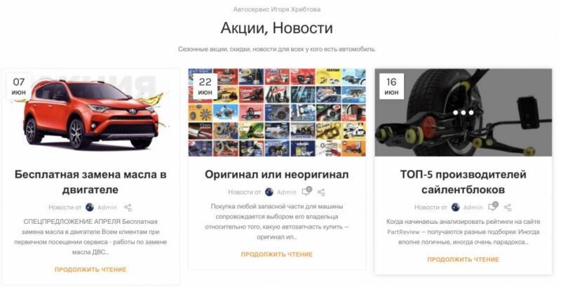 СТО Хмельницкий Игорь Иванович Моторцентр 4