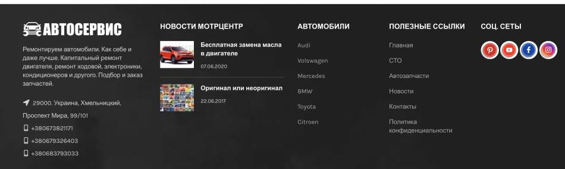 СТО Хмельницкий Игорь Иванович Моторцентр 5