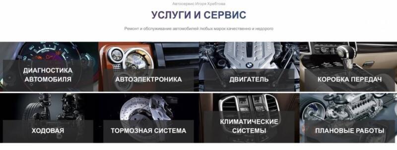 СТО Хмельницкий Игорь Иванович Моторцентр 6