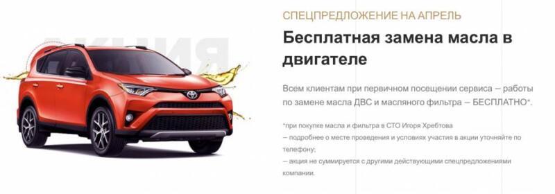 СТО Хмельницкий Игорь Иванович Моторцентр 7