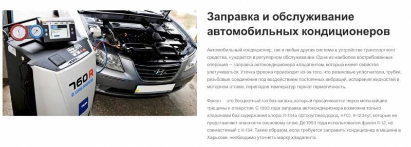 СТО Хмельницкий Игорь Иванович Моторцентр 8