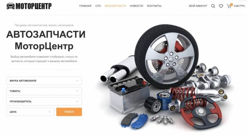 СТО Хмельницкий Игорь Иванович Моторцентр 9