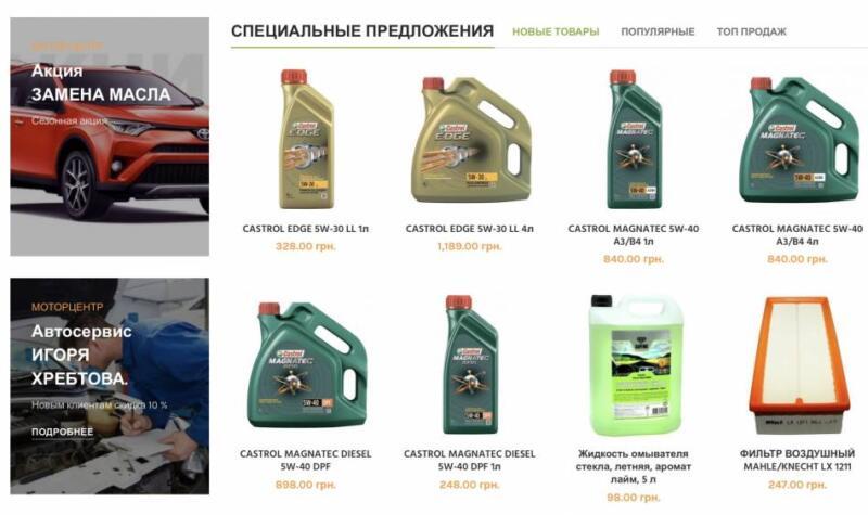 СТО Хмельницкий Игорь Иванович Моторцентр 11