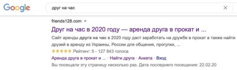 Продвижение сайта Друг на Час в 2020 году