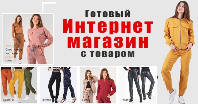 """Готовый интернет-магазин с товаром """"V&S Bella Donna"""""""