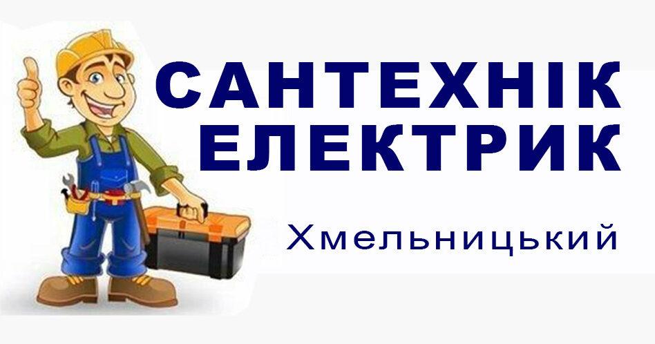 Сантехнік Електрик Хмельницький 6