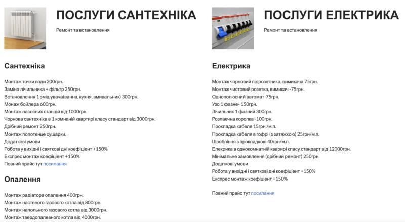 Сантехнік Електрик Хмельницький 8
