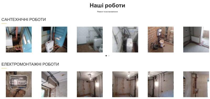 Сантехнік Електрик Хмельницький 9