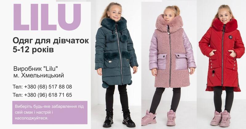 Одяг для дівчаток 5-12 років Хмельницький