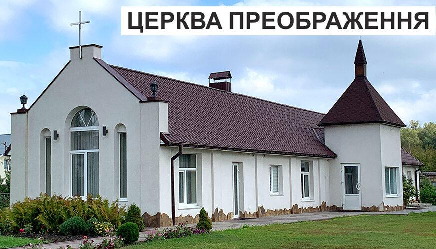 Церква ПРЕОБРАЖЕННЯ Хмельницький