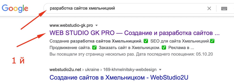 Разработка сайтов Хмельницкий 7